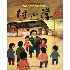 村小学(精)/听爸爸讲小时候的故事-tmall.com天猫 Preschool, Family Guy, Children Books, Teaching, Baseball Cards, Movie Posters, Movies, Chinese, Fictional Characters