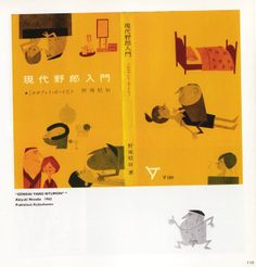 Tiny Reactors: Some Ryohei Yanagihara Book Cover Designs from the 60 & 70s