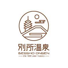 tom_2012さんの提案 - 温泉地のロゴ作成 | クラウドソーシング「ランサーズ」