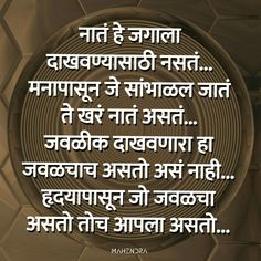 Poetry Quotes, Hindi Quotes, Quotations, Qoutes, Sad Love Quotes, Best Quotes, Life Quotes, Marathi Poems, Hindi Words