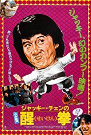 Director: Chuan Chen Writers: N/A Genres: Action Release Date: 4 March 1983 Country: Hong Kong Language: in Hindi Runtime: 1h 32min IMBD Ratings: 5.3/10 Actors & Actresses: Jackie Chan, Dean Shek, James Tien   Fearless Hyena 2 Hindi Dubbed Full Movie Streaming Link Tags: Fearless Hyena 2 Hindi Dubbed Watch Online, Fearless Hyena 2