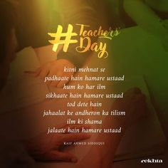 Teachers' Day, Teacher Quotes, Urdu Poetry, Neon Signs, Happy, Teacher Qoutes, Ser Feliz, Being Happy