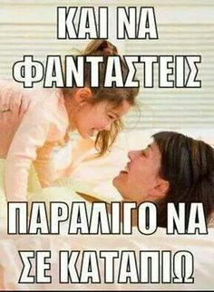 Greek funny quotes Memes Humor, Funny Memes, Jokes, Funny Shit, Funny Laugh, Funny Stuff, Kai, Ancient Memes, Funny Greek Quotes