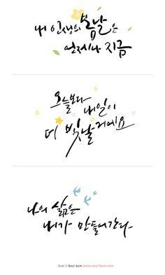 산그림 작가의 개인 갤러리 입니다. Calligraphy Handwriting, Caligraphy, Typo Logo, Typography, Korean Fonts, Korea Quotes, Korean Writing, Korean Language, Handwritten Fonts