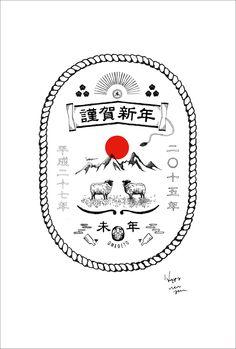2015 Chihiro Suzuki Badge Design, Label Design, Logo Design, Typographie Logo, Japan Logo, Japan Design, Business Illustration, New Year Card, Retro Design