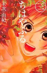 Manga Collection, Manga Covers, Shoujo, Manga Anime, Pikachu, Disney Characters, Fictional Characters, Animation, Wall Art