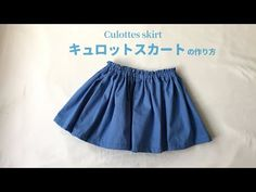 to make a kids culottes skirt Culottes Skirt, Kids Pants, Diy For Girls, Kids Wear, Clothing Patterns, Diy Fashion, Hair Clips, Cheer Skirts, Sewing Projects