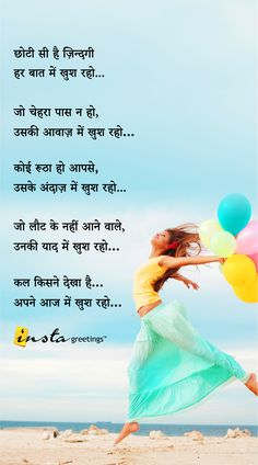 Best Greeting Cards, Messages, Wishes, Quotes Hindi Quotes Images, Shyari Quotes, Motivational Picture Quotes, Life Quotes Pictures, Karma Quotes, Nature Pictures, Hindi Good Morning Quotes, Good Morning Inspirational Quotes, Good Thoughts Quotes