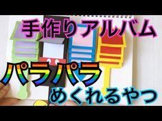 【アルバム】手作りアルバム仕掛け/パラパラめくれるやつ - YouTube Birthday Presents, Birthday Cards, Diy And Crafts, Paper Crafts, Pen Pal Letters, Explosion Box, Message Card, Origami Paper, Friend Birthday