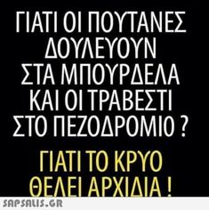 Greek Memes, Funny Greek, Greek Quotes, Me Quotes, Funny Quotes, Funny Phrases, Real Friends, Just Kidding, Funny Cartoons