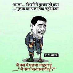 Fun Quotes, Jokes Quotes, Best Quotes, Alone Boy Wallpaper, Boys Wallpaper, Funny Jokes In Hindi, Stupid Funny Memes, Exams Funny, Jokes Images