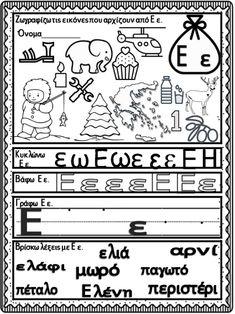Pediatric Physical Therapy, Greek Language, Therapy Activities, Grade 1, Pediatrics, Alphabet, Kindergarten, Letters, Education