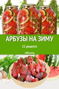 Russian Recipes, Superfood, Preserves, Pickles, Potato Salad, Food And Drink, Menu, Yummy Food, Nutrition