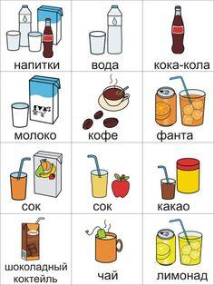 Напитки - Drinks