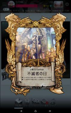 マビノギデュエル G1:ファルーカの帝王 | ゲームUIブログ