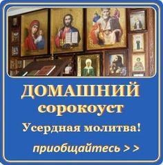 Домашний сорокоуст, усердная молитва