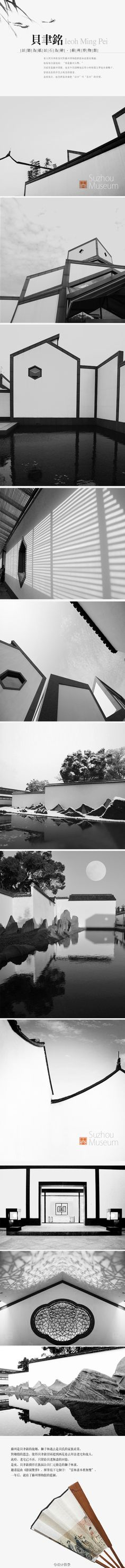 suzhou museum, designed by I.M Pei, incorporates many design elements of classical Chinese gardens. Next to the Lion Garden which belonged to the architect's family, and where he lived as a child. Interior Architecture Drawing, Architecture Drawing Sketchbooks, Architecture Logo, Modern Architecture House, Concept Architecture, Sustainable Architecture, Architecture Details, Classical Architecture, Ancient Chinese Architecture