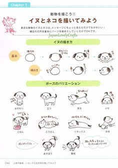 Easy Drawing Lesson for Journal Planner Diary Japanese