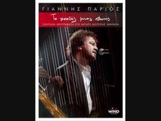 Giannis Parios - Na Loipon Giati S'agapisa Greek Music, Kato, Meant To Be, Album, Margarita, Youtube, Margaritas, Youtubers, Youtube Movies