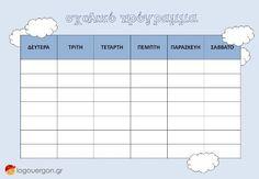 Πρόγραμμα μαθημάτων σύννεφα (μπλε)