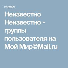 Неизвестно Неизвестно - группы пользователя на Мой Мир@Mail.ru