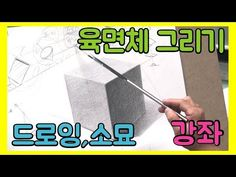 YouTube Pencil, Logos, Drawings, Youtube, Drawing Drawing, Sketch, Portrait, Logo, Drawing