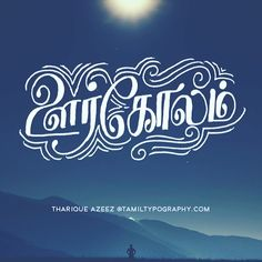 My previous inked lettering. by Tharique Azeez Tamil Font, Lettering Design, Designs, Horn, Art Quotes, Cute Pictures, Fonts, Typography, Neon Signs