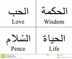 Tattoos in arabic, greek symbol tattoo, arabic tattoo design, arabic Arabic Tattoo Design, Arabic Tattoo Quotes, Tattoo Designs, Tattoo Ideas, Arabic Tattoo Meaning, Quotes In Arabic, Wisdom Tattoo, Love In Arabic, Arabic Words