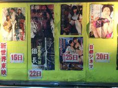 @onedollarpizza  Este cine en Osaka que solo programa porno y películas de acción de los 80 es, posiblemente, El Mejor Cine del Mundo