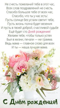 Happy Birthday Images, Happy Birthday Wishes, Holidays And Events, Bible Quotes, Poems, Prayers, Birthdays, Table Decorations, Cards