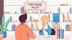 미래에셋 노후대비 on Vimeo