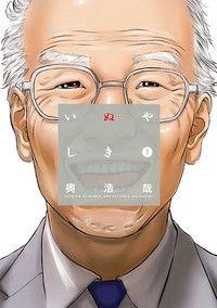 Inuyashiki Manga By Gantz's Hiroya Oku Gets TV Anime, Live-Action Film Adaptations