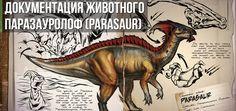 паразауролоф арты: 10 тыс изображений найдено в Яндекс.Картинках