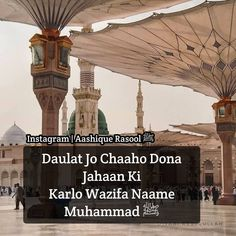 Prophet Muhammad Quotes, Autumn Scenery, Madina, Islamic Quotes, Allah, Qoutes, Thats Not My, Image, Instagram