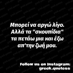 . Wisdom Quotes, Qoutes, Love Quotes, Inspirational Quotes, Savage Quotes, Greek Quotes, Cards Against Humanity, Mood, Thoughts