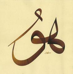 Celi Sülüs - Hû Allah Calligraphy, Persian Calligraphy, Islamic Art Calligraphy, Caligraphy, Street Photography Tips, Creative Photography, Fine Art Photography, Steve Reeves, Islamic Paintings