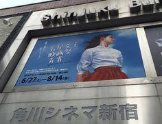 若尾文子映画祭