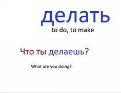 Learn Russian, Russian Language, English, Learning, Words, Languages, Studying, English Language, Teaching