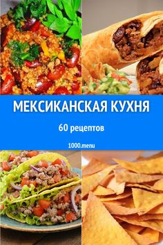 However, the Mexican cuisine deserves attention . - the Mexican cuisine - Food House Easy Lunches For Work, Make Ahead Lunches, Home Recipes, Dinner Recipes, Cooking Recipes, Greek Recipes, Mexican Food Recipes, Ethnic Recipes, Quick Healthy Meals