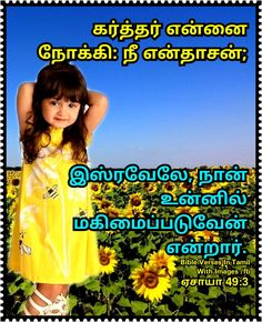 Image Fb, Tamil Bible Words, Bible Verse Wallpaper, True Words, Bible Verses, Joy, Glee, Scripture Verses, Being Happy