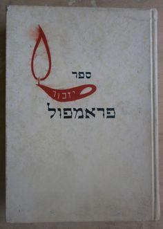 Frampol Lublin Poland Yizkor Book Yiddish Hebrew 1966 | eBay