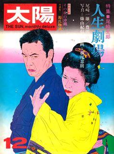 Yokoo Tadanori cover for The Sun
