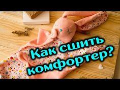 Комфортер для новорожденных и его изготовление своими руками
