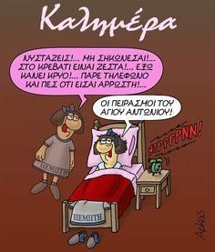 Funny Greek, Funny Cartoons, Minions, Good Morning, Funny Quotes, Family Guy, Jokes, Lol, Humor