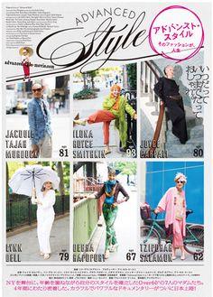 映画「アドバンスト・スタイル そのファッションが、人生」公式サイト » 映画「アドバンスト・スタイル そのファッションが、人生」