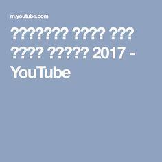 ديكورات اسقف جبس بورد جديده 2017 - YouTube