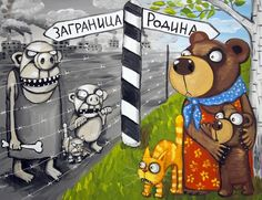 Left - Abroad(Europe USA) vs Right - Motherland (Russia) Political Art, Funny Phrases, Postmodernism, Tanzania, Cat Art, Illustrators, Creepy, Street Art, Funny Pictures
