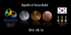 VRIDC - VR Sports : Republic of Korea Medal 2016/08/16