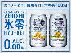 カロリーゼロ!糖類ゼロ!本格感100%! ノンアルコールチューハイ ZERO・HI 氷零 HYO-REI ALC.0.00% Banners Web, Cheap Banners, Web Banner Design, Web Design, Food Design, Flyer Design, Japan Graphic Design, Japan Design, Logos Retro