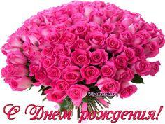 Букет цветов — душистый, ароматный, Подарок неожиданный, чудесный, И комплимент — изысканный, приятный, И разговор душевный, интересный… Улыбки, звуки музыки красивой, Волнующие яркие мгновения, И всё, что может сделать жизнь счастливей, Пускай подарит этот День рождения! Здоровья, счастья,любви и везения Мы пожелаем в твойДень рождения! Вам Подарки !!! /Нажмите на картинку/ Музыкальная открытка: С Днем...